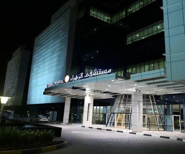 al-zahra-hospital